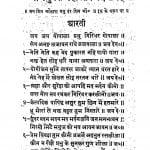 Shrimathuresh Mahotsav Pad Sangrah by मथुराप्रसाद - Mathuraprasad
