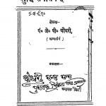 Shuddhi Sanatan Hai by जे॰ पी॰ चौधरी - J. P. Chaudhary