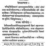 Shyama Rahasya Tantra by हरिशंकर शास्त्री - Harishankar Shastri