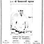 Siddhantsaar Deepak by विशुद्धमती माताजी - Vishuddhamati Mataji