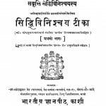 Siddhivinishchay Tika Bhag - 1 by महेन्द्रकुमार जैन - Mahendrakumar Jain