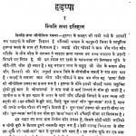 Sindhu - Sabhyata Ka Aadikendra - Hadappa by केदारनाथ - Kedarnath