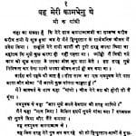 Smaranjali by मार्तण्ड उपाध्याय - Martand Upadhyay