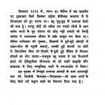 Soviyat Sangh Main Nirsharta Ko Kese Khatm Kiya Gaya by भीष्म साहनी - Bhisham Sahni