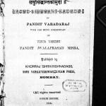 Sri Laghu Siddhant Kaumodi by पंडित वरदराजा - Pandit Varadaraj
