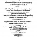 Srimantrarajgunkalpamahodadhi by जयदयाल शर्मा शास्त्री - Jaydayal Sharma Shastri