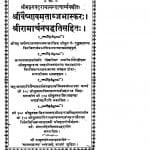 Sriramachan Padhti Sanhita by पंडित रघुवर शरण - Pandit Raghuvar Sharan
