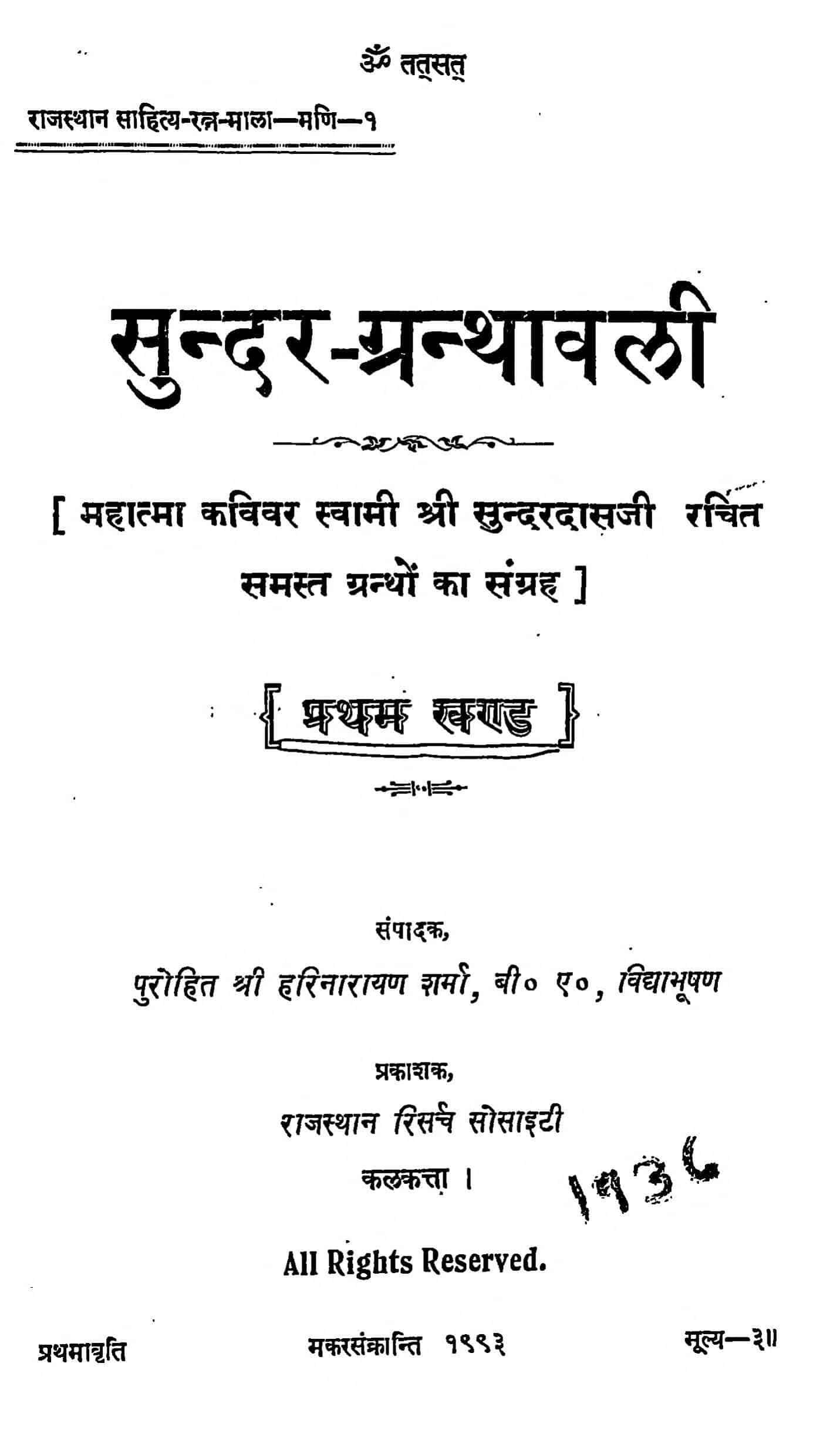 Book Image : सुन्दर ग्रंथावली खण्ड 1 - Sundar Granthawali Khand 1