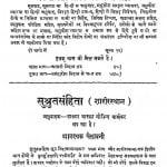 Sushrut Samhita by भास्कर गोविन्द घाणेकर - Bhaskar Govind Ghanekar