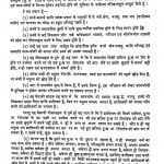 Sutrakritangasutra Bhag - 2 by देवेन्द्र मुनि शास्त्री - Devendra Muni Shastri