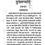 Suyenachvang by जगन्मोहन वर्मा - Jaganmohan Verma