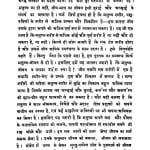 Svatantrata Ki Or by हरिभाऊ उपाध्याय - Haribhau Upadhyay