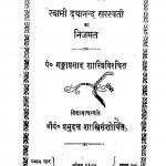 Swami Dayanand Saraswati Ka Nijamat by गंगाप्रसाद शास्त्री - GANGAPRASAD SHASTRI