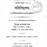 Taditivrattam by वैद्यभूषण वामनशास्त्री दातार - Vaedhyabhushan Vamanshastri Datar