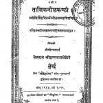 Tajikneelkanthi by पण्डित महीधर - Pandit Mahidhar