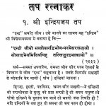 Tap Ratnakar by सोहनलाल जी - Sohanlal Ji