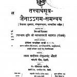 Tattwarth Sutra - Jainagam - Samanway by आत्माराम जी महाराज - Aatnaram Ji Maharaj