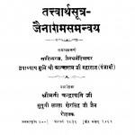 Tattwarth Sutra - Jainagamasamanway by आत्माराम जी महाराज - Aatnaram Ji Maharaj