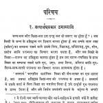 Tatvarthasutra by सुखलाल - Sukhalal