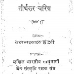 Teerthakar Charitra Bhag - 1 by रतनलाल डोशी - Ratanlal Doshi