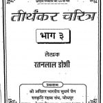 Thirthankar Charitr Bhag - 3 by रतनलाल डोशी - Ratanlal Doshi