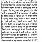 Tibbat Me Sava Baras by राहुल सांकृत्यायन - Rahul Sankrityayan