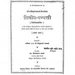 Tiloya - Pannatti Bhag - 1 by विशुद्धमती माताजी - Vishuddhamati Mataji