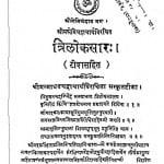 Trilokasaar by नेमिचन्द्र आचार्य - Nemichandra Aacharya