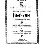 Trilokasaar by विशुद्धमती माताजी - Vishuddhamati Mataji