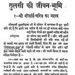 Tulsi Ki Jivan Bhumi by चन्द्रबली पांडे - Chandrabali Panday