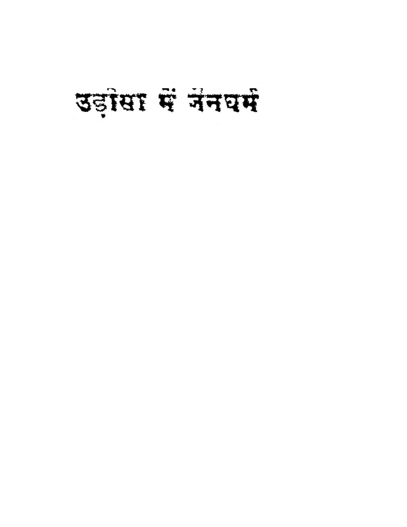 Book Image : उड़ीसा में जैन धर्म - Udisa Men Jain Dharm