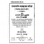 Umaswami - Shravakachar - Pariksha by जुगलकिशोर मुख्तार - Jugalakishor Mukhtar