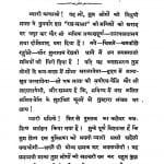 Updesh Ratnmala by कुमार देवेन्द्रप्रसाद - Kumar Devendraprasad
