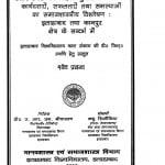 Uttar Pradesh Ki Mahila Police Karmiyon Ki Karya Dashaye, Safataye Tatha Samasyaon Ka Samajashastriy Adhyayan by मधु सिसौदिया - Madhu Sisaudiya
