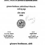 Uttar Pradesh Mein Sabhi Ke Liye Shiksha Karykram Ki Sankalpna Rannitiyan Tatha Kriyanvayan Ka Vishleshanatamk Adhyyan by आशुतोष त्रिपाठी - Aashutosh Tripathi