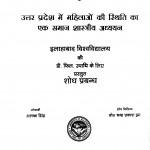 Uttar Pradesh Men Mahilaon Ki Sthiti Ka Ek Samaj Shastreey Adhyayan by अलका सिंह - Alaka Singh