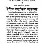 Vaidik Varnashram Vyavstha  by धर्मेन्द्रनाथ शास्त्री - Dharmandranath Shastri