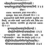 Vaidyak Paribhasha Pradip by कृष्ण वल्लभ - Krishn Vallabh