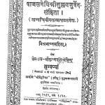 Vajasneyi Shri Shukla Yajurved Sanhita  by पं ज्वालाप्रसाद मिश्र - Pn. Jvalaprsad Mishr