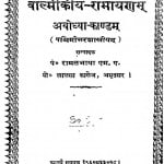 Valmiki Ramayana Ayodhya Kand by पण्डित रामलभाया - Pandit Ramlabhaya