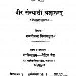 Veer Sanyansi Shradhanand by रामगोपाल विद्यालंकार - Ramgopal Vidyalankar