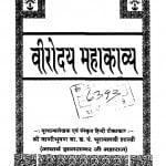 Veerodaya Mahakavya by आचार्य ज्ञानसागर -Acharya Gyansagar