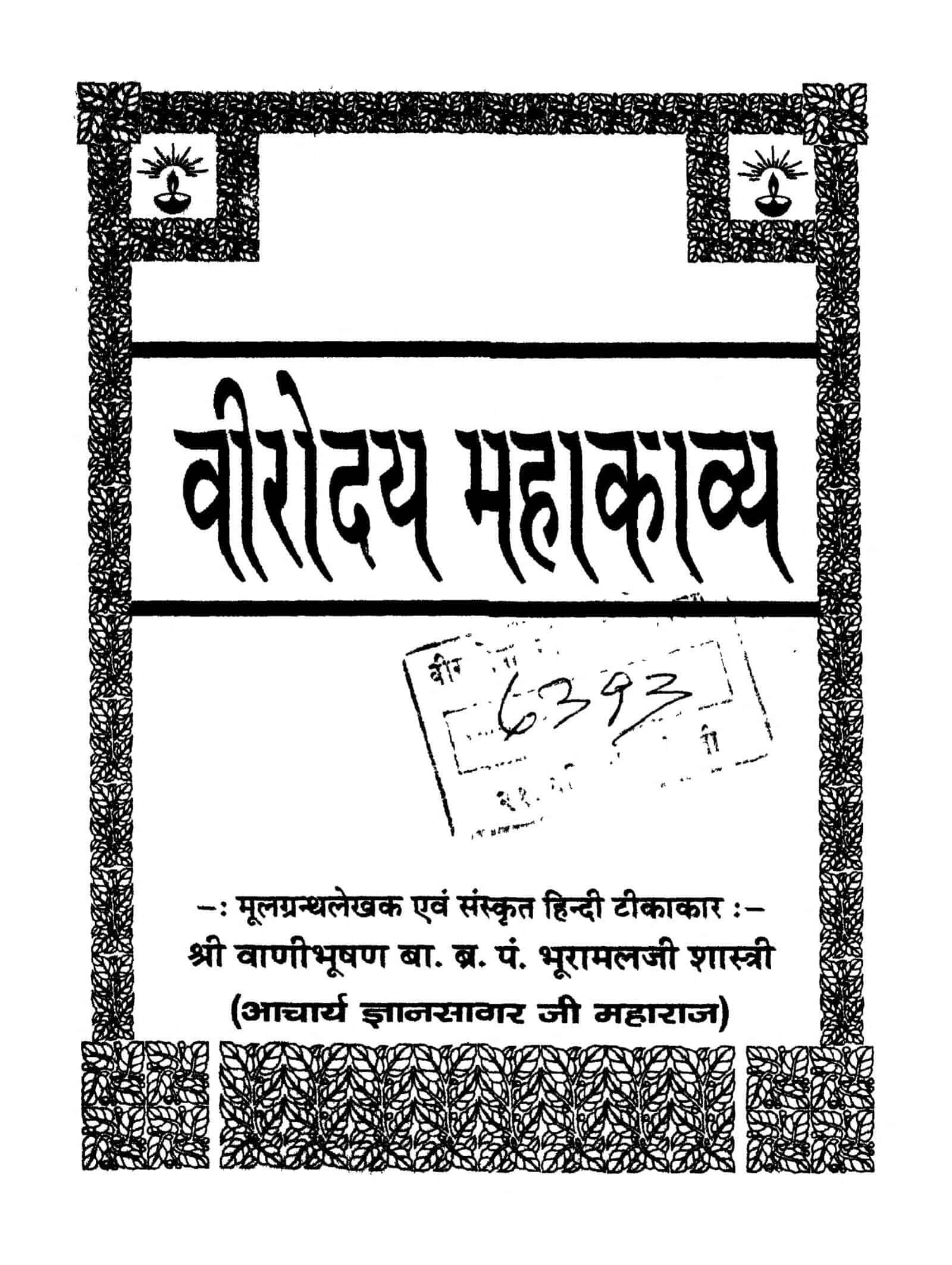 Book Image : वीरोदय महाकाव्य  - Veerodaya Mahakavya