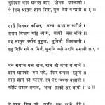 Veetarag Vigyan Bhag - 4 by नेमीचन्द पाटनी - Nemichand Paatni