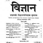 Vigyan by गोपालस्वरुप भार्गव - Gopalswaroop Bhargav