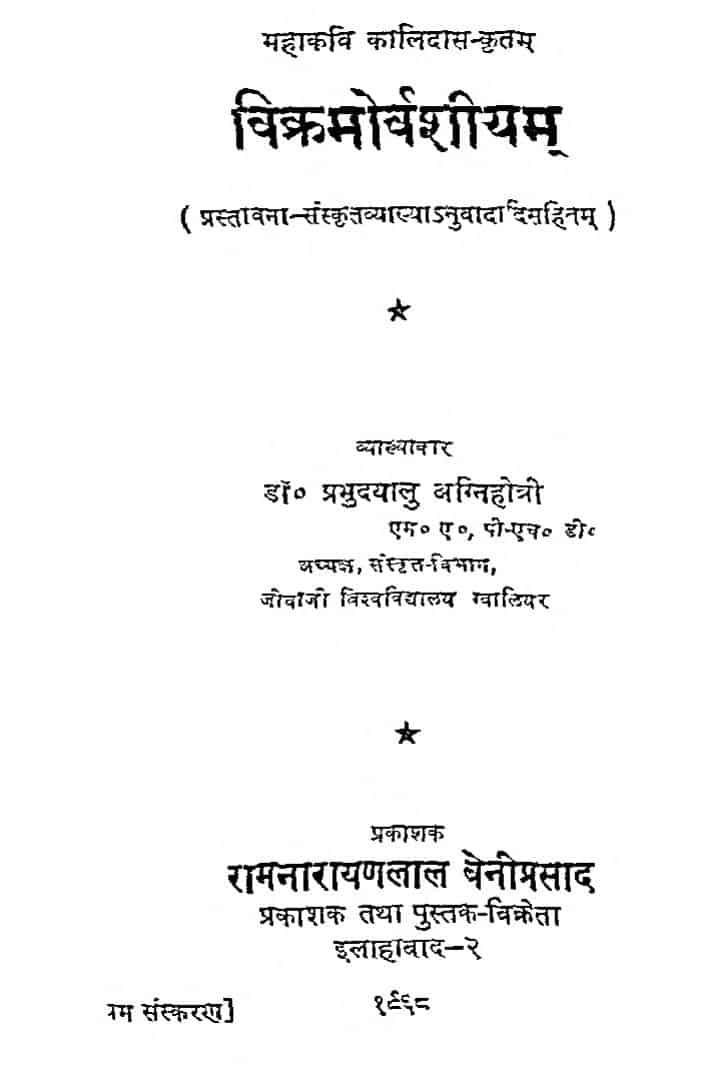 Book Image : विक्रमोर्वशीयम्  - Vikramorvashiyam