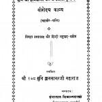 Virodaya Kavya by हीरालाल सिद्धान्तशास्त्री - Heeralal Siddhantashastri