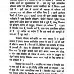 Visarjan Avdharana Avam Prakriya by आचार्य महाप्रज्ञ - Acharya Mahapragya
