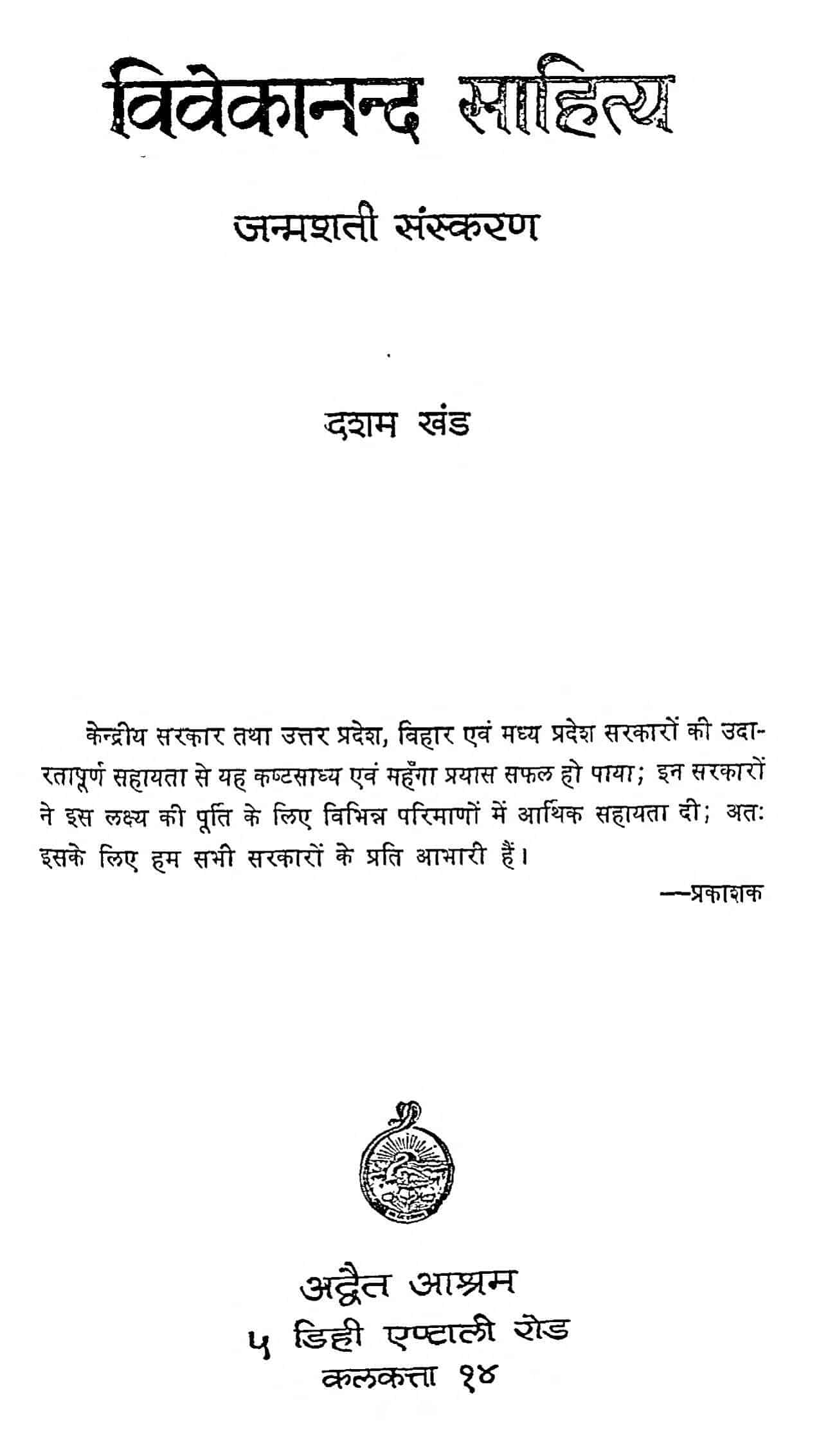 Book Image : विवेकानन्द साहित्य जन्मशती संस्करण खंड 10 - Vivekanand Sahitya Janmshati Sanskaran Khand-x