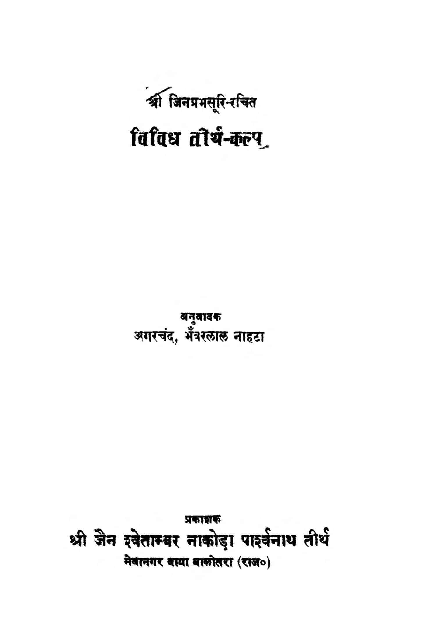 Vividha Tirth Kalp by अगरचंद नाहटा - Agarchand Nahtaभँवरलाल नाहटा - Bhanvarlal Nahtaश्री जिनप्रभसूरि - Shri Jinaprabhasuri